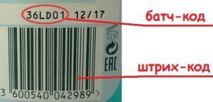батч-коды известных брендов