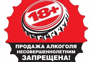 со скольки продают алкоголь в Москве?