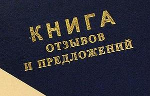 Закон о защите прав потребителей и книга жалоб и предложений