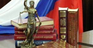 юрисдикция суда