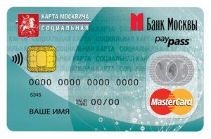 отчисления на карточку москвича