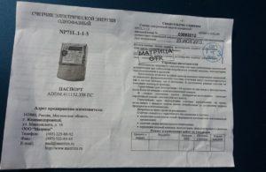 что пишется в паспорте?