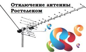 прекращение пользования антенной