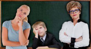 недовольство педагогом