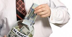 как посмотреть отчисления в пенсионный фонд?